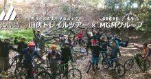 """2018年のイベント """"MGMグループ × 山伏トレイルツアー"""" 参加者 募集中!"""